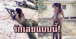 พาชมเหล่าทหารสาวสวยจากอิสราเอล สวยเท่กันไปตามระเบียบ!