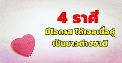 4 ราศี ที่ช่วงนี้ จะมีโอกาส ได้เจอเนื้อคู่ ทั้งที่เป็นชาวไทย และชาวต่างชาติ