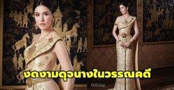 ริต้า สวยสง่าในชุดไทย