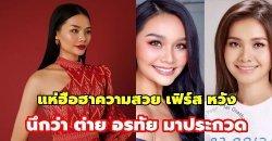 เปิดโฉม น้องเฟิร์ส ผู้เข้ารอบ  Miss Universe Thailand 2019 ที่ชาวเน็ตนึกว่า ต่าย อรทัย