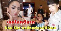 มีมี สาวไทยเชื้อสายกะเหรี่ยง โชคดีมี ป้อม วินิจ แต่งหน้าให้เข้าประกวดมิสยูนิเวิร์ส