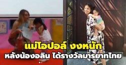 แม่โอปอล์ งงหนักลูกสาวได้รางวัลมารยาทไทย