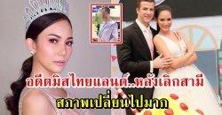 เผยภาพล่าสุด อดีตมิสไทยแลนด์ หลังเลิกรากับสามี เปลี่ยนไปมาก