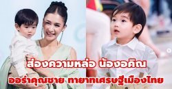 น้องอคิณ ลูกชายแม่เนย หล่อออร่าพุ่งมาก สมฐานะทายาทเศรษฐีของเมืองไทย