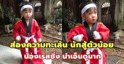 แพท ณปภา เผยภาพสุดทะเล้นของลูกชาย ในชุด เทควันโด