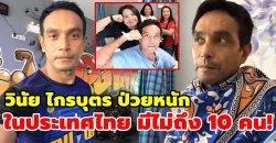 เมฆ วินัย ไกรบุตร เผย เป็นโรคเพมพิกอยด์ ในประเทศไทยมีไม่ถึง 10 คน