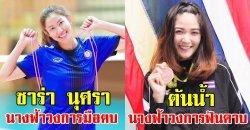 5 นักกีฬาสาวสวย น่ารักจนได้ใจหนุ่มๆ ทั้งประเทศ