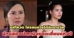 แม่ย้อย - กาสะลอง ใครเหมาะจะได้รับ นักแสดงนำหญิงยอดเยี่ยมแห่งปี?