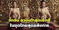 จั๊กจั่น สวยเซ็กซี่อลังการในชุดไทย