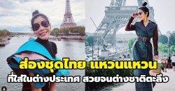 ส่องชุดไทย แหวนแหวน ที่ใส่ในต่างประเทศ ต่างชาติตะลึง