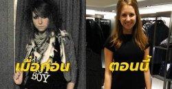 รวมภาพ อดีต - ปัจจุบัน เหล่าเด็กอีโม ตอนนี้พวกเขาเปลี่ยนไปแค่ไหน