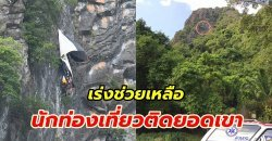 นักท่องเที่ยวร่มติดยอดเขา สูงจากพื้นดินกว่า 150 เมตร ห้อยเคว้งสุดระทึก