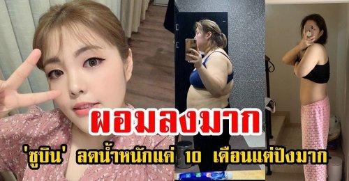เผยหุ่นล่าสุด ยาง ซูบิน ลดน้ำหนักแค่ 10 เดือนแต่ปังมาก