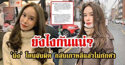 มิ้ง โป๊ะแตก คัมแบ็ก หลังชาวเน็ตจับผิด กลับจากเกาหลีแล้วไม่กักตัว