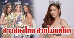 น้องเดียร์ ฤทัยปรียา เนื่องลี คว้ามง รองอันดับ 1 เวที Miss International Queen 2020