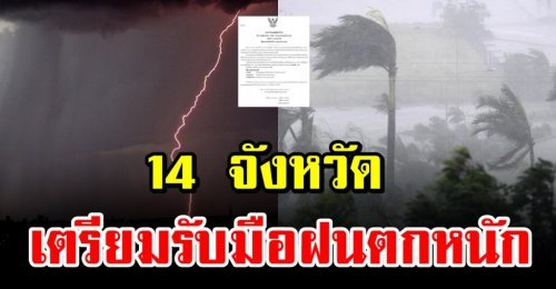 14 จังหวัด เตรียมรับมือฝนตกหนัก หลังพายุไซโคลนอำพัน เปลี่ยนเป็นพายุโซนร้อน