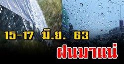 เตรียมรับมือฝนตกหนักทั่วไทย 15-17 มิ.ย.63
