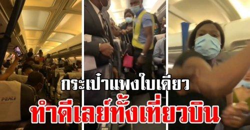 ผู้โดยสารไม่ยอมวางกระเป๋าที่พื้น อ้างกระเป๋าแพง ทำทั้งเที่ยวบินวุ่น
