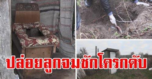 แม่ชาวยูเครนให้กำเนิดลูกขณะเข้าห้องน้ำ