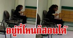 ครูมาเลย์ห่วงนักเรียน เปิดสอนออนไลน์ขณะรอผ่าตัดที่โรงพยาบาล แห่ชื่นชม