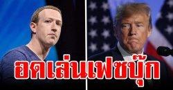 มาร์ค ซัคเคอร์เบิร์ก สั่งลงดาบทรัมป์ แบนห้ามใช้เฟซบุ๊ก-อินสตาแกรม