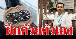 ชายชาวจีนมุมานะ ฝึกทำนาฬิกาด้วยตัวเอง จนทำขายได้เรือนละล้าน