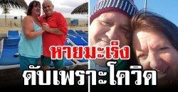 ปู่ทวดวัย 63 เอาชนะมะเร็งได้สำเร็จ ก่อนจากไปด้วยโควิดอย่างกะทันหัน