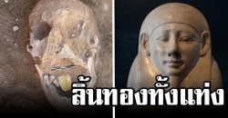 ขุดพบซากมัมมี่อายุ 2,000 ปี พร้อมลิ้นทองคำที่ยังใช้งานได้