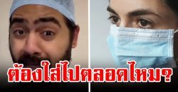 แพทย์ตอบข้อสงสัย ยังต้องสวมหน้ากากต่อไปหรือไม่ เมื่อโควิด-19 เริ่มบรรเทา