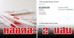 อีเบย์ผุดสินค้าสุดแปลก หลอดพลาสติกแมคโดนัลด์ ในราคาจับต้องได้ในฝัน