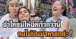 จียอน รอที่ไทยไม่ไหวแล้ว บินตรงไปอเมริการับโมเดอร์นาทันที