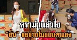 อั้ม พัชราภา แพ็กกล่องปันน้ำใจ 1,000 กล่อง เองกับมือ ไม่สนเสียงดราม่าแรง