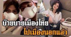 ดิว อริสรา ควงแฟนหนุ่ม โบกมือบายไทยแลนด์ ทำชาวเน็ตถึงกับคอมเมนต์