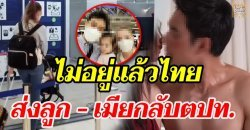 พระเอกดัง ส่งลูก - เมีย กลับต่างประเทศ ลาแล้วเมืองไทยอีกคน