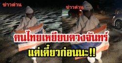 ฮือฮา พบ คนไทยไปดวงจันทร์ สะบัดธงโชว์ความภาคภูมิใจ แต่ที่ไหนได้