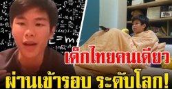 โคตรเจ๋ง น้องซัน เด็กไทยเพียงคนเดียว ทำคลิปฟิสิกส์ ส่งประกวดระดับโลก ผ่านเข้ารอบ