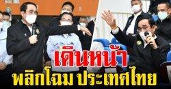 ประยุทธ์ เดินหน้า พลิกโฉมประเทศ ลงชลบุรี ตรวจ Factory sandbox
