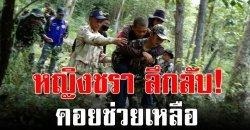 รอดตาย ปาฏิหาริย์ แข็งแรงราวกับคนปกติ ชายวัย 56 หลงป่า 5 วัน