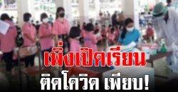 นร.ราชประชานุเคราะห์ 52 ติดCV-19 34 คน หลัง เปิดการเรียนการสอนปกติ