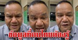 ทอม เผย ข้อมูล ที่คนไทยต้องรู้