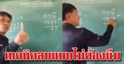 ครูสอน เทคนิคลบเลข แบบไม่ต้องยืม