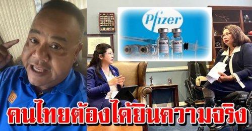 คนไทยทุกคนต้องได้ยินความจริง ทอม สุดทน รัฐบาลไทย